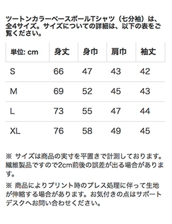 ツートンカラーベースボールTシャツ(七分袖)のサイズ表