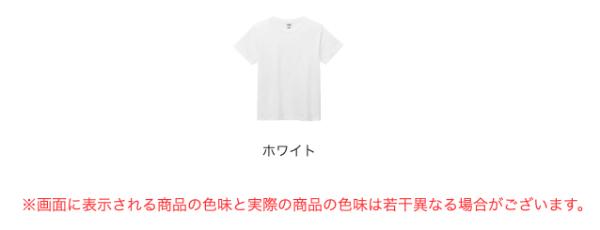 ユーロホワイトTシャツのカラー展開