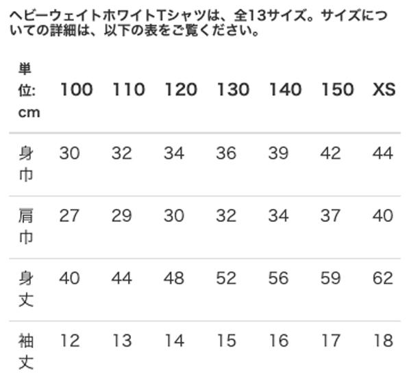 ヘビーウェイトホワイトTシャツのサイズ表