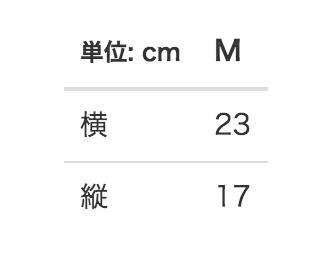 キャンバスフラットポーチMのサイズ