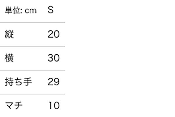 ライトキャンバストートバックのサイズ表(Sサイズ)