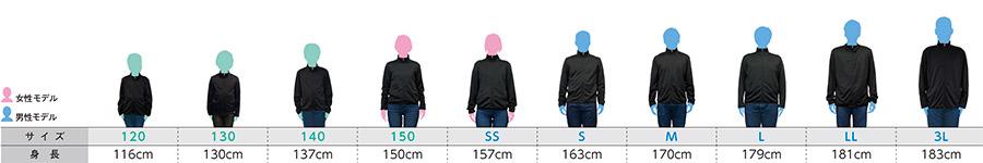 ドライスウェットジップジャケットのサイズ比較