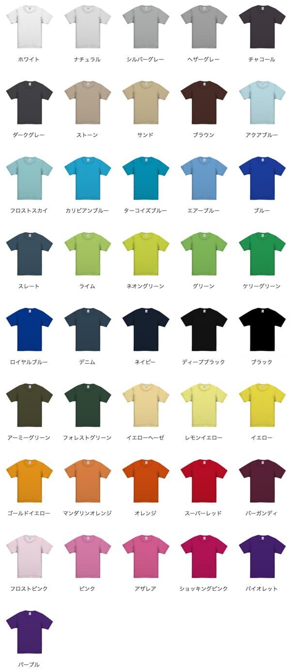 マックスウェイトTシャツのカラー
