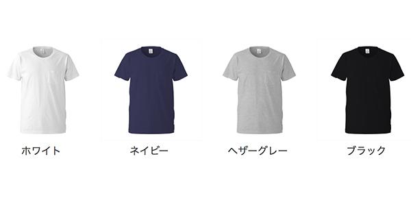 ポケット付きファインジャージーTシャツのカラー