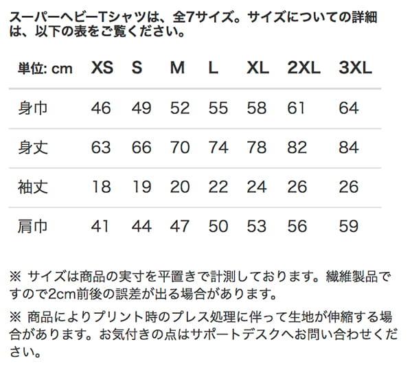 スーパーヘビーTシャツのサイズ表