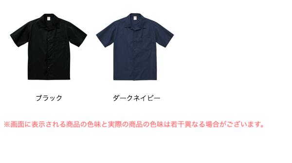 オープンカラーシャツのカラー展開