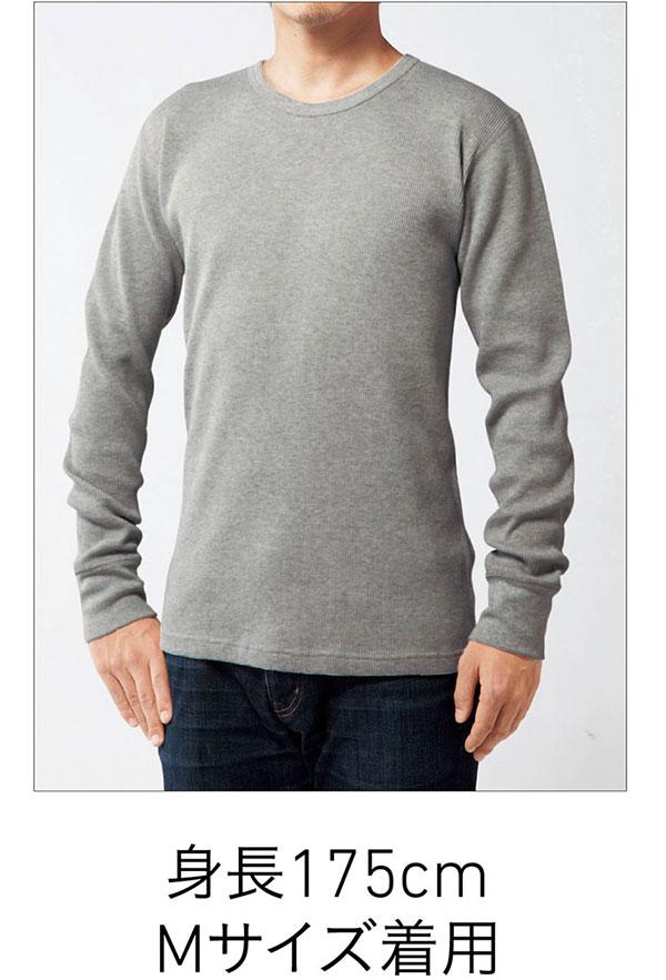 ワッフルロングスリーブTシャツの着用写真 Mサイズ