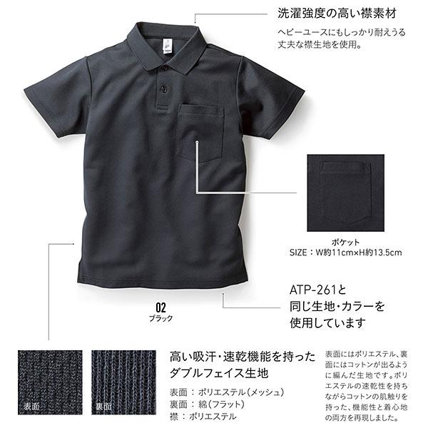ポケット付きアクティブポロシャツの素材