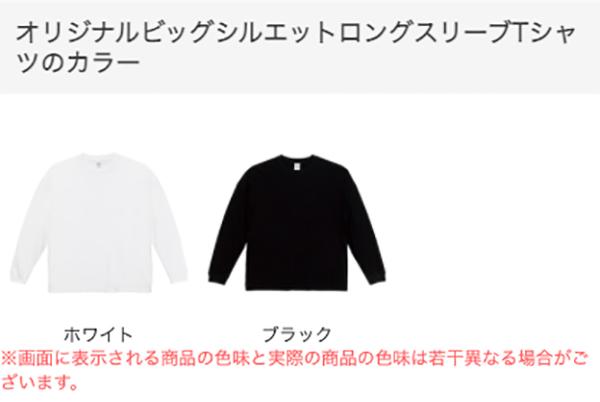 ビッグシルエットロングスリーブTシャツのカラー