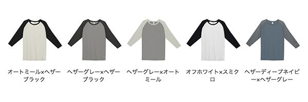 トライブレンド ラグラン 7分袖Tシャツのカラー
