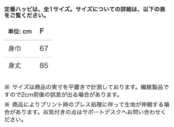 定番はっぴ(法被)のサイズ表