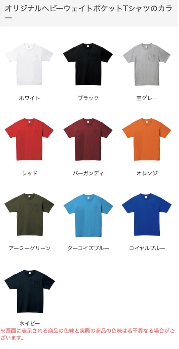 ヘビーウェイトポケットTシャツのカラー