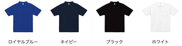 ポケット付きアクティブポロシャツのカラー