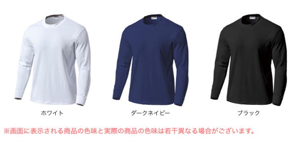 スクール長袖Tシャツのカラー展開