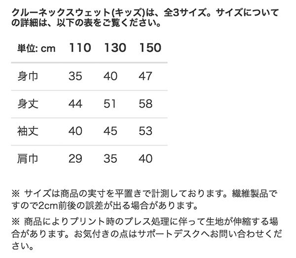 クルーネックスウェット(キッズ)のサイズ表