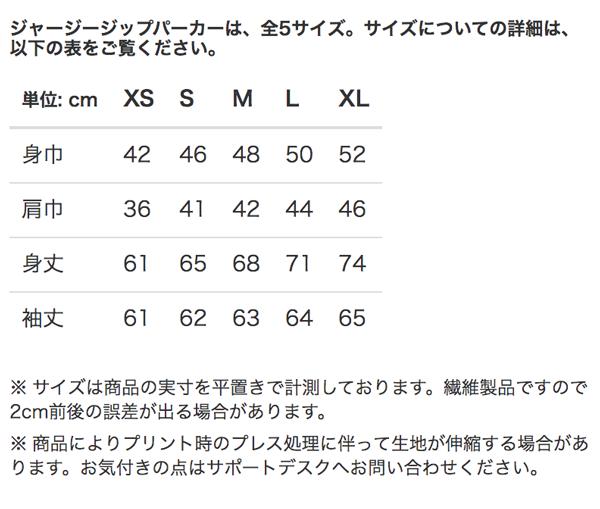 ジャージージップパーカーのサイズ表