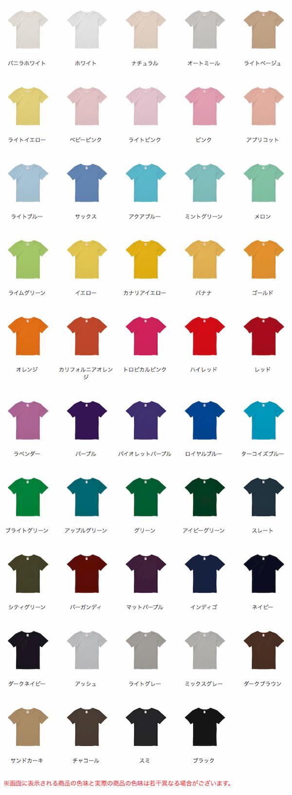 プライムレディースTシャツのカラー