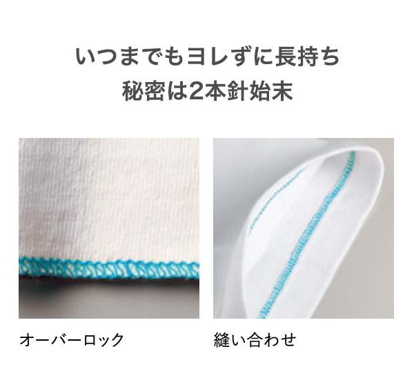 袖・裾にオーバーロック始末を施してから2本針でしっかり縫い上げることで、毎日着てガシガシ洗ってもヨレない、タフなTシャツが完成しました。デイリーユースなどさまざまなシーンでご利用いただけます。