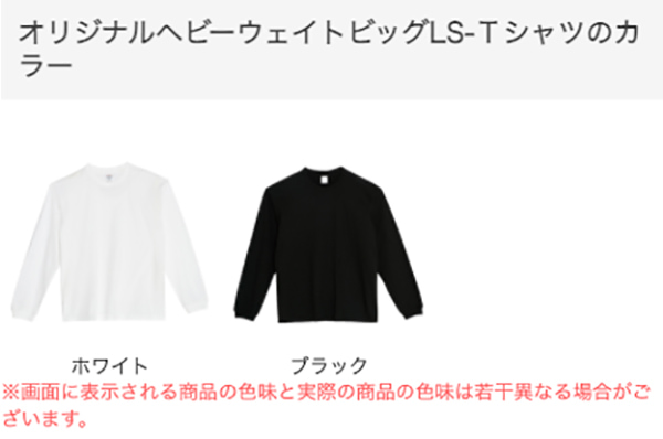 ヘビーウェイトビッグLS-Tシャツのカラー