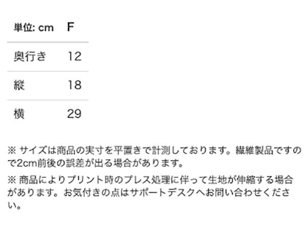 ちっちゃいトート(全面プリント)のサイズ表