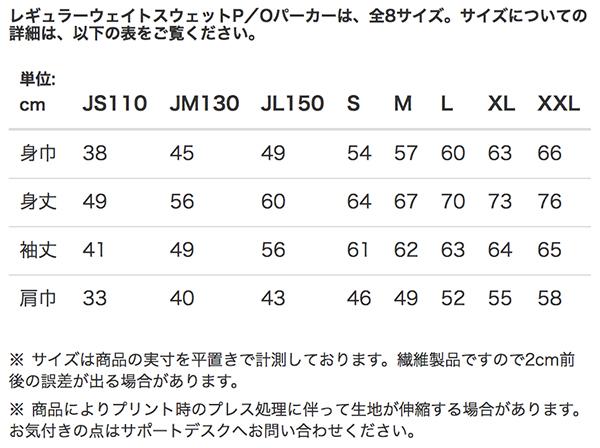 レギュラーウェイトスウェットP/Oパーカーのサイズ表