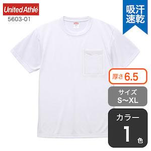 ドライポケットTシャツ