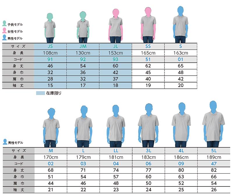 スタンダードポロシャツのサイズ表