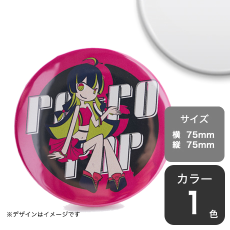 75mm缶バッジ