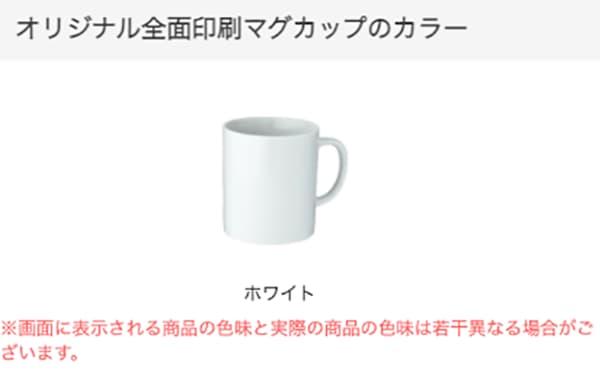 全面印刷マグカップのカラー
