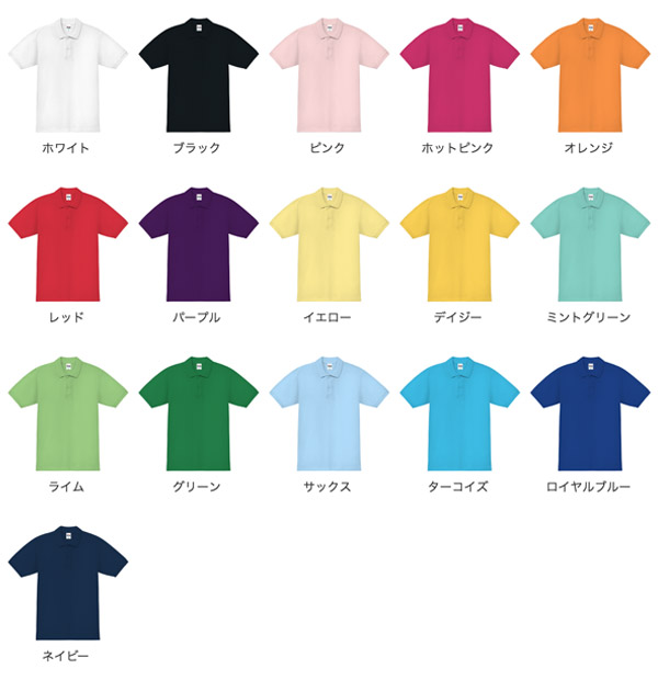 定番ポロシャツのカラー