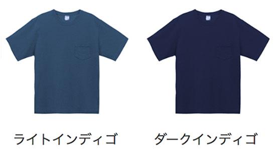 ポケット付インディゴTシャツのカラー
