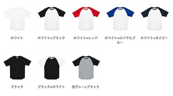ヘビーウェイトラグランTシャツのカラー展開
