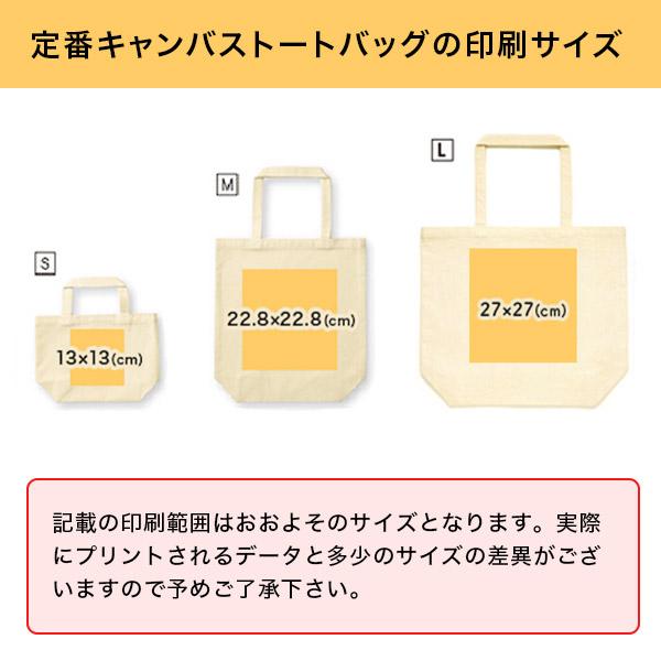 定番キャンバストートバッグの印刷サイズ