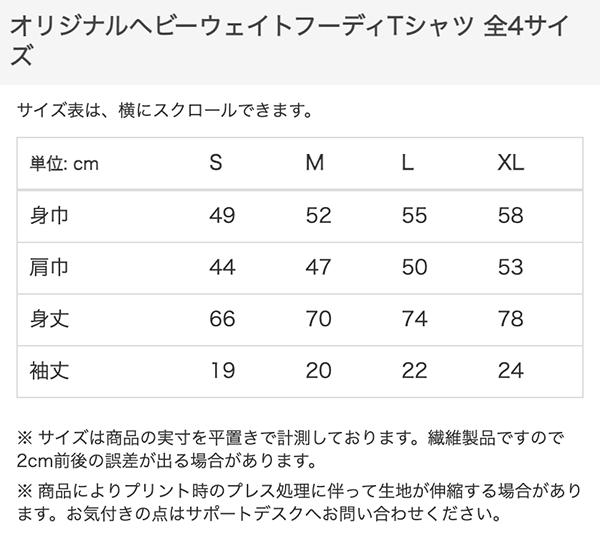 ヘビーウェイトフーディTシャツのサイズ表