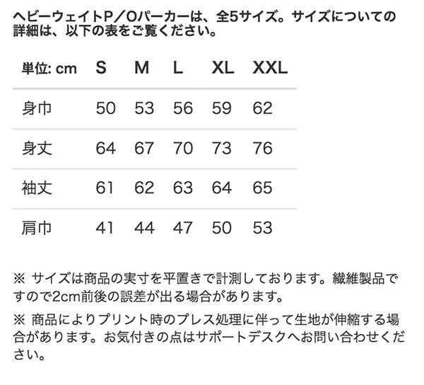 ヘビーウェイトP/Oパーカーのサイズ表