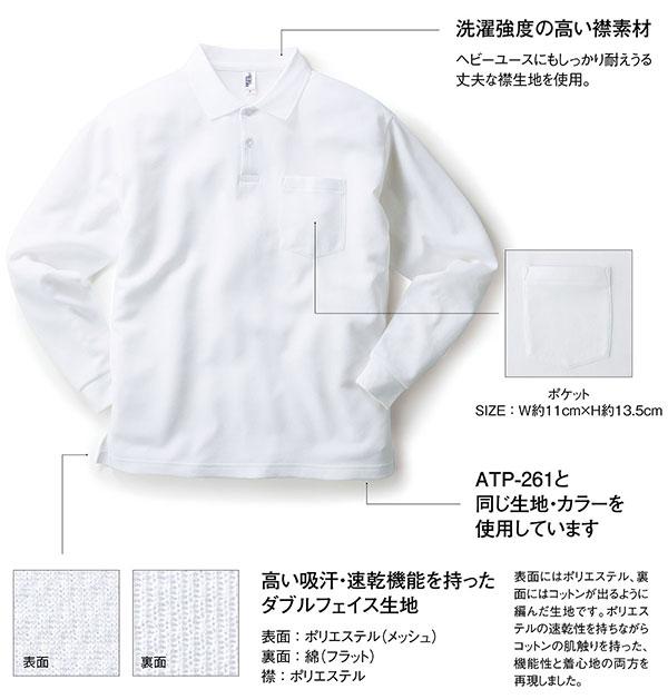 ポケット付き長袖アクティブポロシャツの詳細