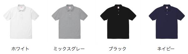 ヘヴィーウェイトコットンポロシャツのカラー