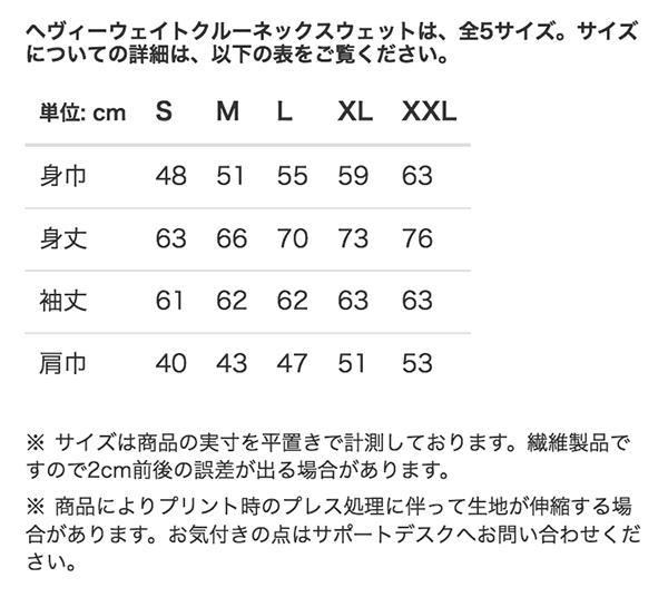 ヘヴィーウェイトクルーネックスウェットのサイズ表