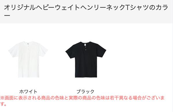 ヘビーウェイトヘンリーネックTシャツのカラー