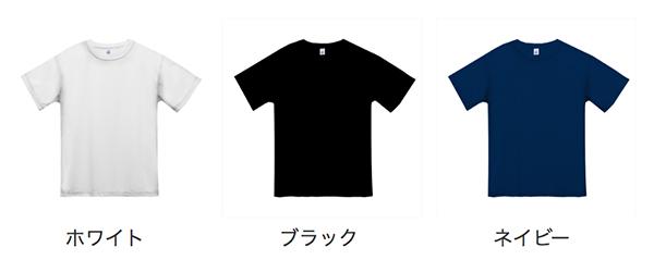 アクティブ Tシャツのカラー