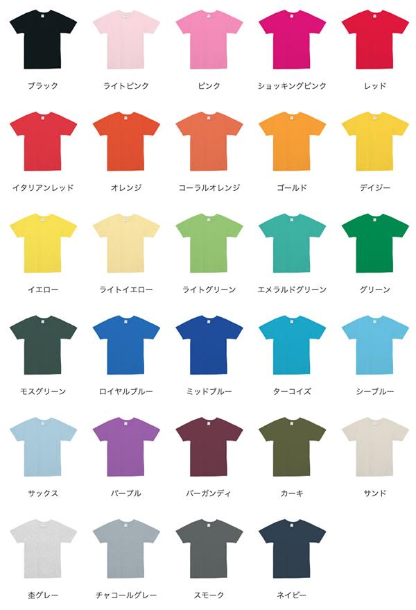 ユーロカラーTシャツのカラー展開