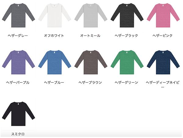 トライブレンド7分袖レディースTシャツのカラー