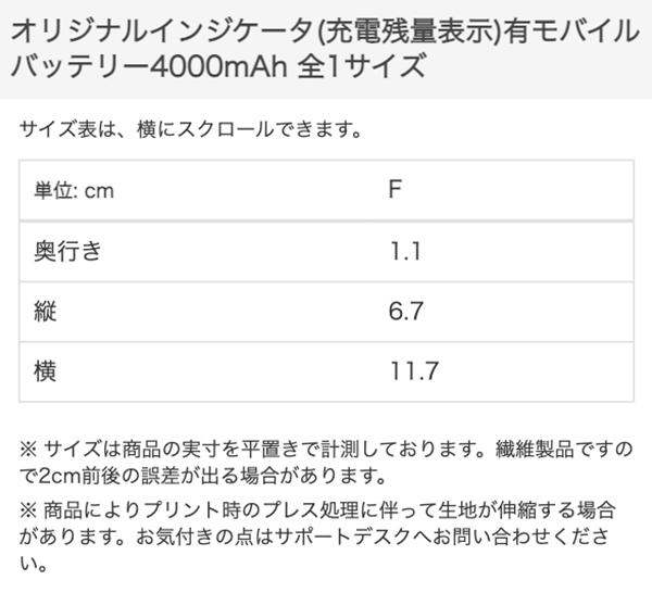 インジケータ(充電残量表示)有モバイルバッテリー4000mAhのサイズ