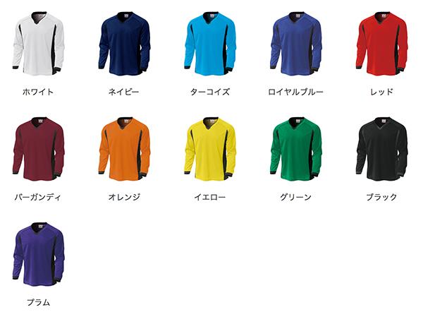 ベーシックロングスリーブサッカーシャツのカラー