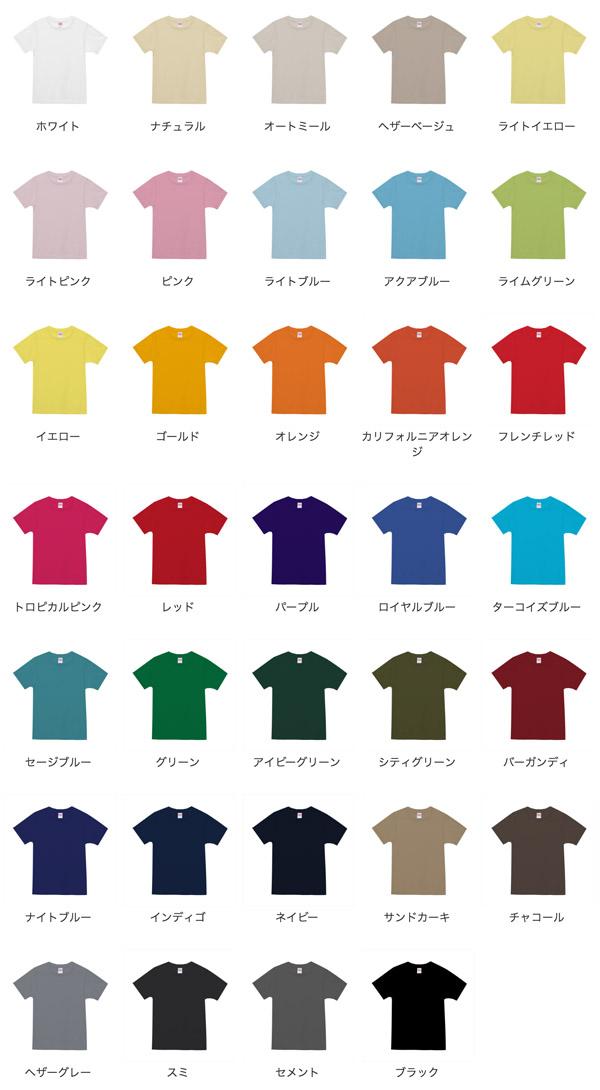 レギュラーフィットキッズTシャツのカラー