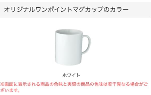 ワンポイントマグカップのカラー