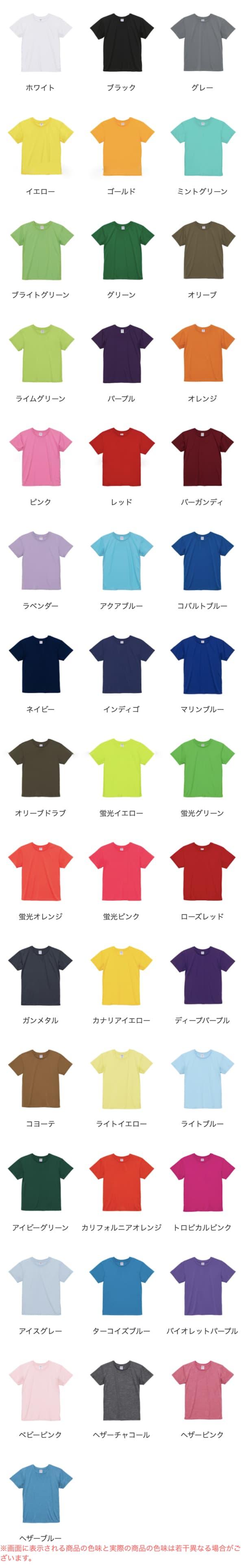 ドライアスレチックTシャツ〈ウィメンズ〉のカラー