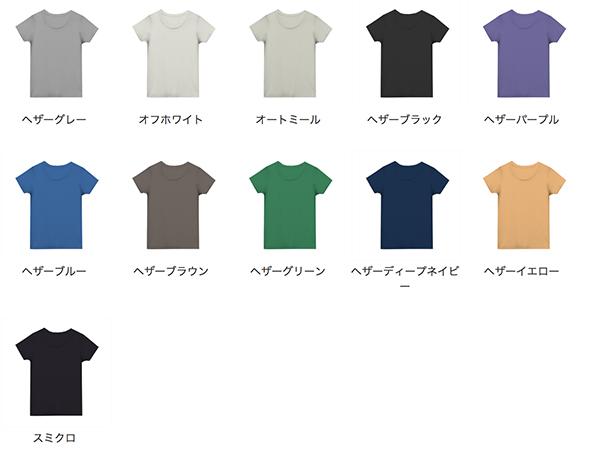 トライブレンドウィメンズTシャツのカラー