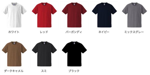 アメリカンTシャツのカラー