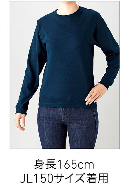 オープンエンドマックスウェイトロングスリーブTシャツの着用写真 JL150サイズ